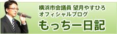 横浜市会議員 望月やすひろ オフィシャルブログ もっちー日記