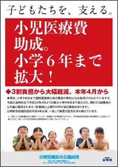小児医療費助成小学6年まで拡大!
